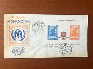 Afghanistan. FDC 1960. (ref 108)