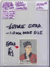 """CHINA 1962, SCOTT 639/297-Variety EXTRA CHARACTER-Error: """"BEFORE"""" 2017 CAT$15000"""