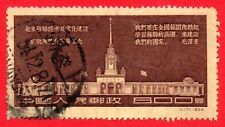 CHINA 1954 $800 Russian Economic & Cultural Exhibition in Peking Used