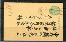 JAPAN  1875 ISSUED POSTCARD II   USED