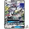 Pokemon Card Japanese - Gladion's Silvally GX RR 041/049 SM11b - MINT