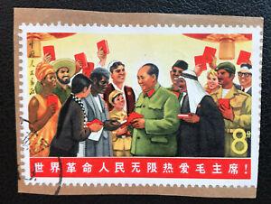 1967 China PRC Mao Stamp On Piece