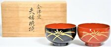 Vintage Japanese Aizu Lacquerware Wooden Gold Lacquer Soup Bowl Set with Box