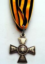 RUSSIAN IMPERIAL   BRAVERY St. GEORGE CROSS , ORDER .
