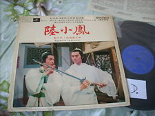 a941981 Adam Cheng Crown Record HK LP  鄭少秋 Teresa Cheung 張德蘭 陸小鳳 (D)