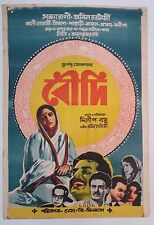 INDIAN VINTAGE OLD BENGALI BOLLYWOOD MOVIE POSTER-BOUDI / SIZE-20X30 INCH