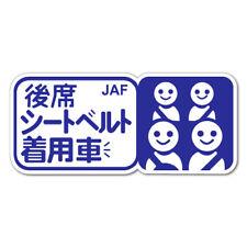 JAF FAMILY PASSENGER SEATBELT JDM Sticker Decal Drift Jap Car  #1014