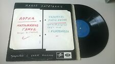 LP Ethno Manos Hadjidakis - Ματωμένος Γάμος / Παραμύθι Χωρίς (15 Song) COLUMBIA
