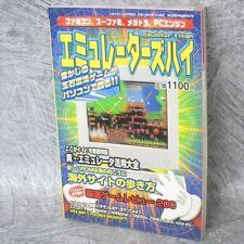 EMULATOR'S HIGH Emulator Famicom SFC Mega Drive PC Engine Guide Book