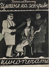 Russian avantgarde book, Russian gypsy, Teakinopechat, 1927. Цыгане на эстраде!