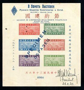 1943 Russian expo souvenir sheet with specimen overpint