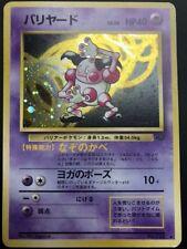 Carte Pokemon M. MIME N°122 Holo JUNGLE JAP Japonaise Wizard