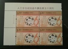 China Stamp Block of 4 2015-22 50th Anniversary of Synthetic Crystalline Bovine