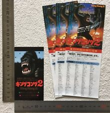 VINTAGE MOVIE TICKET STUB JAPAN KING KONG LIVES 1986 w/ sp coupon Linda Hamilton