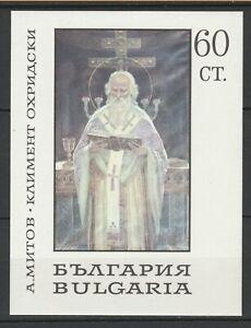Bulgaria 1967 Art Religion Icon MNH Block