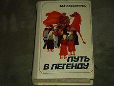 Mikhail Novohatsky Путь в легенду - Очерк жизни Г. И. Котовского Hardcover Rus