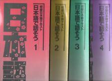 NIHONGO DE HANASOO BASIC SPOKEN JAPANESE VOLUMES 1 2 3 4 Foreign Language 4 PBs