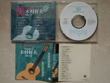 YOSHIO KIMURA 木村好夫 - AUDIOPHILE SELECTIONS VOLUME 2 (JAPAN) CD