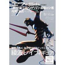 Gekkan Eva 5th CR Pachinko EVANGELION Guide Book w/Rei Figure