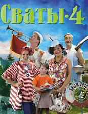 SVATY 4   СВАТЫ 4  BEST RUSSIAN COMEDY TV SERIES   2 DVD NTSC