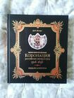 Royal Russian Imperial CORONATION Jeton & Medals LUXURY reference