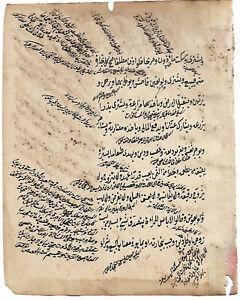 ISLAMIC MANUSCRIPT LEAF ALSHAMIL FI OUSOUL ALDIN BY IMAM JOUINI: 55e