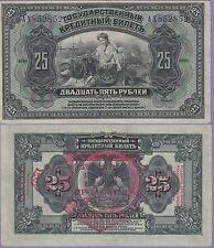 "Russia-""Pribaikal Region"" 25 Rubles Banknote 1918 Extra Fine Cat#S-1196-2852-2"