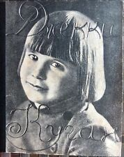 Jackie Coogan and Children to Movie Russian Book Academia 1926
