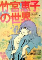 "JAPAN Keiko Takemiya /""Kaleidoscope/"" Kaze to Ki no Uta Book"