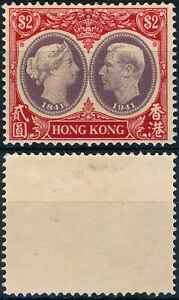 HONG KONG, $ 2 VALUE, CLASSIC LIGHTY MINT FORGERY STAMP.    #M601
