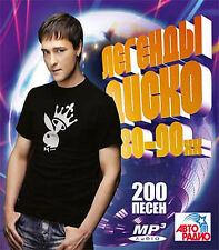 ЛЕГЕНДЫ ДИСКО 80-90хх, MP3 russische