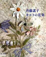 YOKO SAITO's Floral Bouquet Quilts - Japanese Craft Book