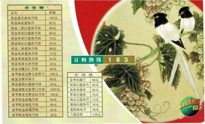 CHINA CHINESE PEOPLE'S REPUBLIC 1999 POSTAGE PRE-STAMP FLOWER POSTCARD BIRDS