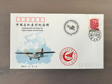 CHINA 1993 A Light General Purpose Aircraft Y12 FDC