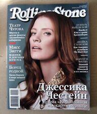 Rolling Stone magazine 2012 Jessica Chastain Chaz Chastity Bono David Bowie