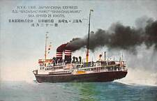 NYK SHIP AT SEA, POSTCARD FOR BOTH NAGASAKI MARU & SHANGHAI MARU, c. 1925-39