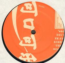 VARIOUS - Far East Recording 2 - Far East - BPM-008 - Jap