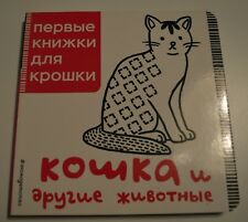 Russian The first books for baby READING первое чтение КОШКА и другие животные