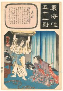 Genuine original Japanese Woodblock print Kuniyoshi Tokaido #2