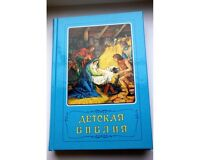 RUSSIAN full-colored children kids Bible story Детская Библия hard cover