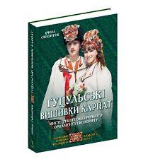 Ukrainian Hutsul Embroidery Folk Ethnic Traditional Ornament Album Book vol 2