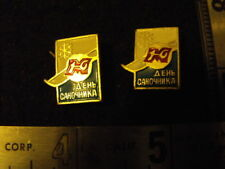 Russian Winter Sports Pins, Lot of Two Pins