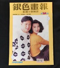 Spotlight #164 Chinese movie magazine 銀色書報 張曼玉 張學友 Maggie Cheung Jacky Cheung