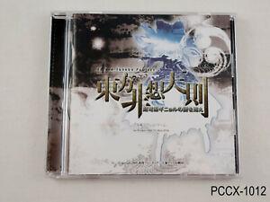 Touhou Hisoutensoku TH12.3 PC Game Toho Choudokyuu Ginyoru Japan JP US Seller B