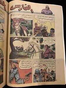 KUWAIT SAAD Magazine  The Phantom Arabic Comics 1970 VOL. 82 عدد مميز مجلة سعد