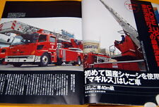 Japanese fire truck (fire engine) 2009 photo book from japan rare #0042