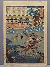 New listing Original 19th Century Yoshitsuya Japanese Woodblock Print Outdoor Contest