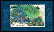 PR China 1984 T99M Peony Pavilion 牡丹亭 S/S MNH