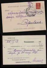 Russia USSR ☭ 1928 Erevan Armenia post card . L5248