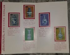 China 1812-1816 Chinese Porcelain Vase postage stamps 1973 Directorate General